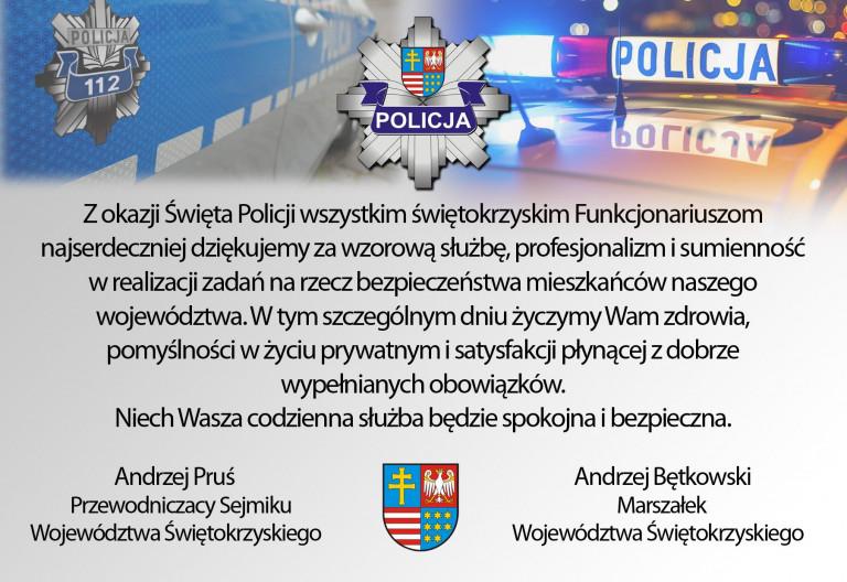 Życzenia dla funkcjonariuszy z okazji Święta Policji - grafika